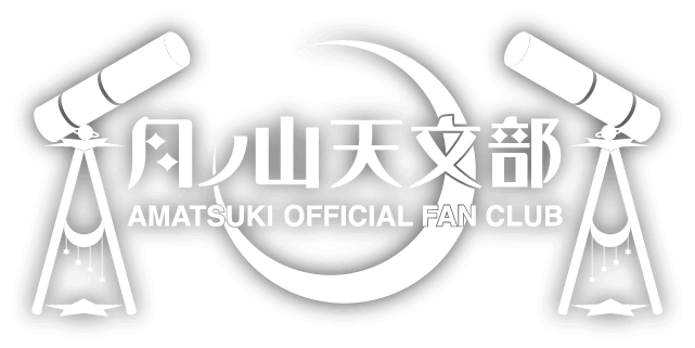 AMATSUKI OFFICIAL FAN CLUB 「月ノ山天文部」